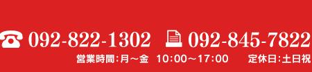 電話 092-822-1302 FAX 092-845-7822 営業時間:月~土 10:00~19:00定休日:日曜日